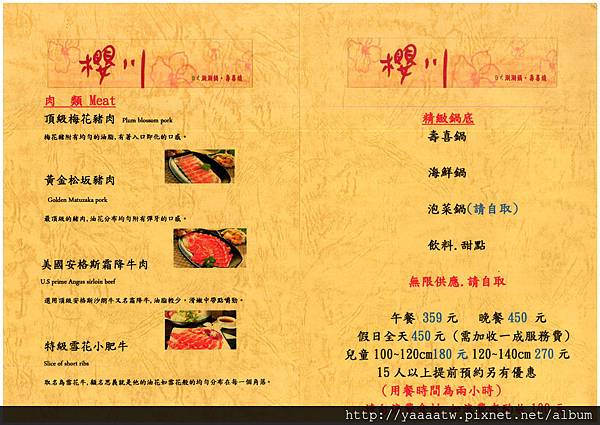 櫻川菜單1.jpg