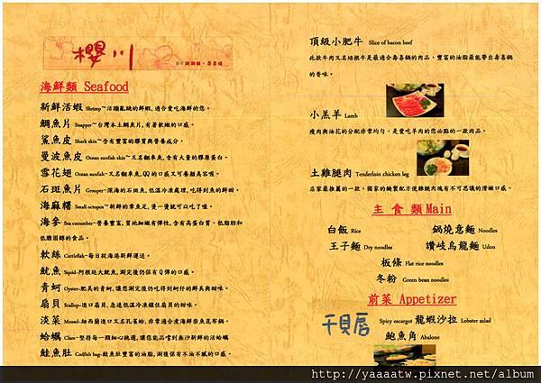 櫻川菜單3.jpg