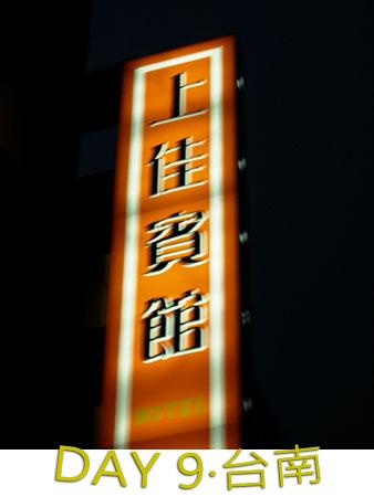 單車環島第九天-台南