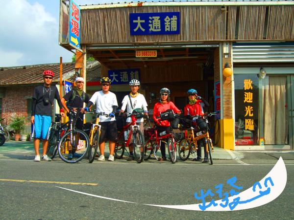 單車環島第一天-礁溪