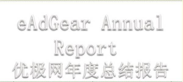 優極網年度總結報告1