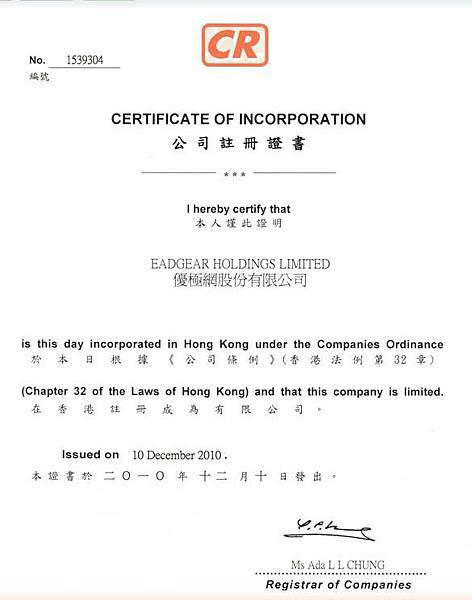 優極網香港公司註冊處-證書