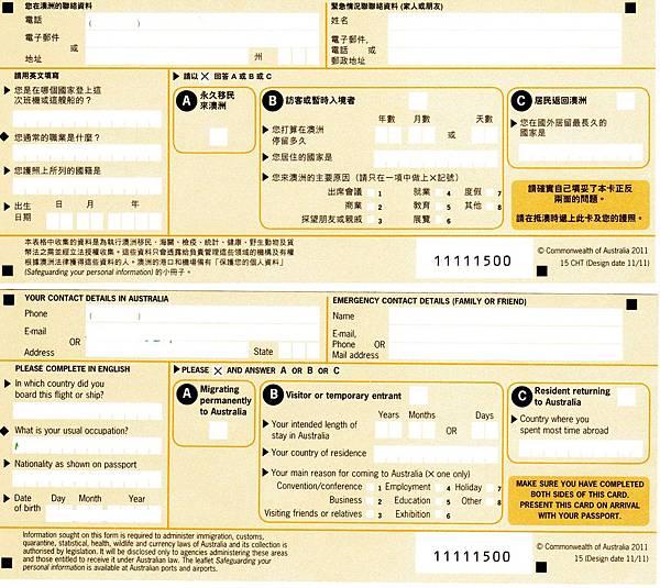 澳洲入境卡B