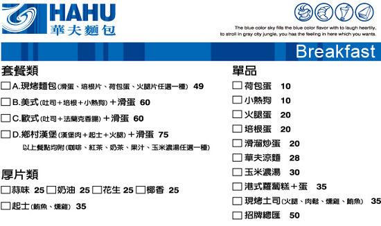 華夫早餐menu.jpg