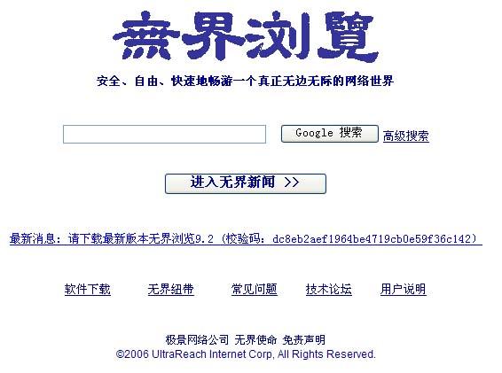 無界HP.jpg