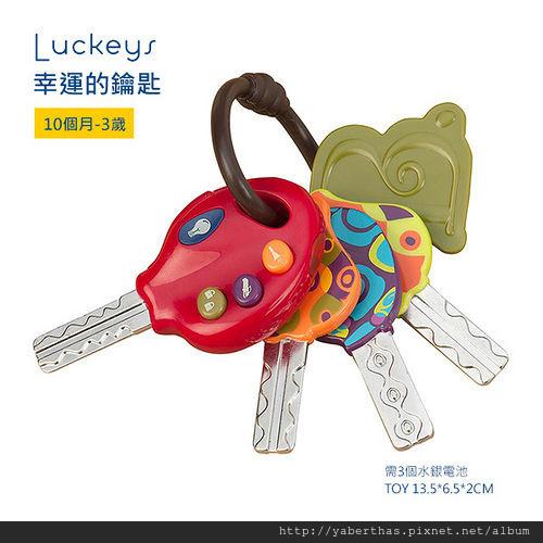 89-幸運的鑰匙01