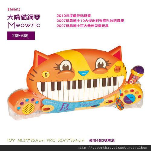 15-大嘴貓鋼琴01