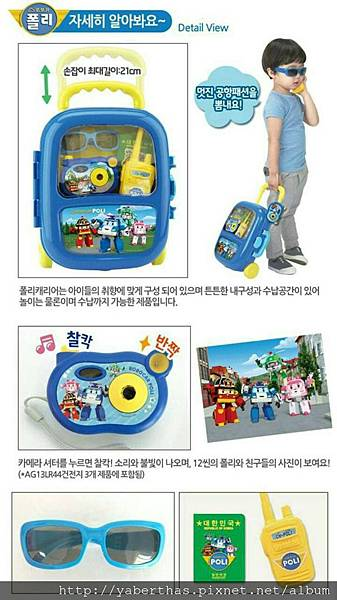 poli行李箱3