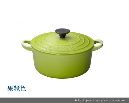 J005圓鍋18公分綠色2501-18