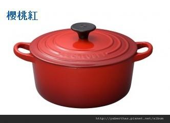 J005圓鍋18公分櫻桃紅2