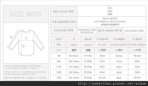 荷邊造型袖上衣尺碼