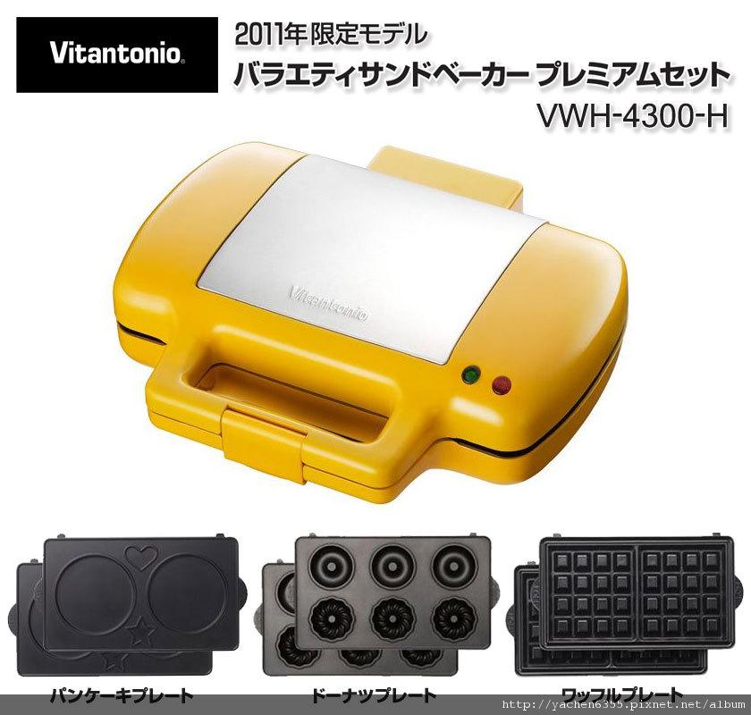 VWH-4300-H.jpg