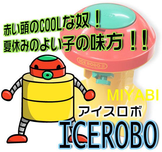 icerobo-bana.jpg