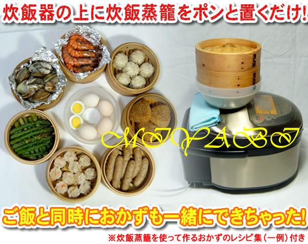 炊飯蒸籠2.jpg