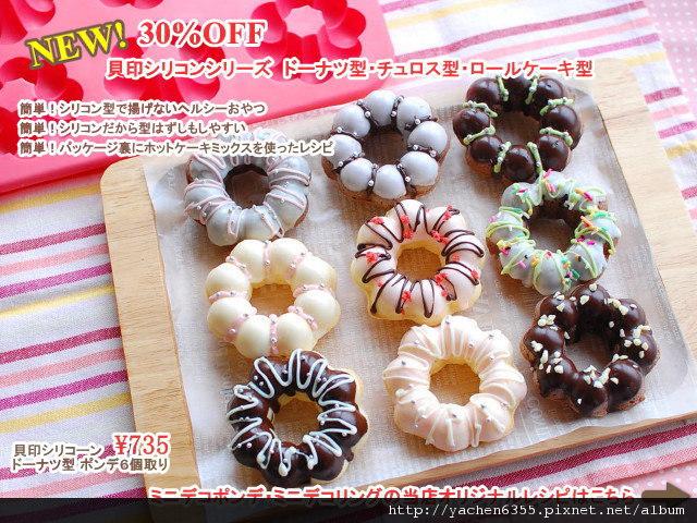 donutstop.jpg