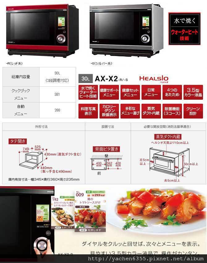 AX-X2.jpg