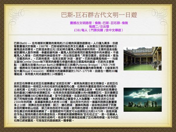 2010 雪佛小棧旅遊tour.002.tiff