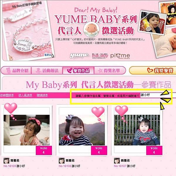 YUME BABY系列代言人徵選活動
