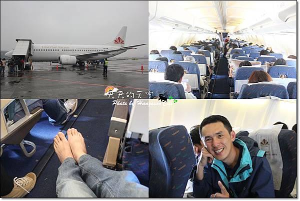 Day1:通里薩航空