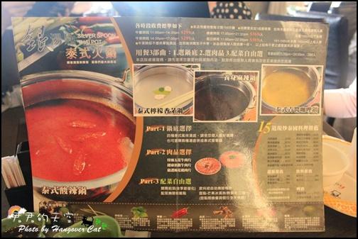 銀湯匙泰式火鍋