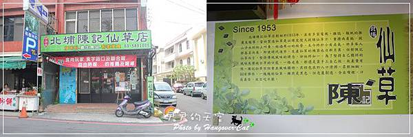 北埔老街-陳記仙草