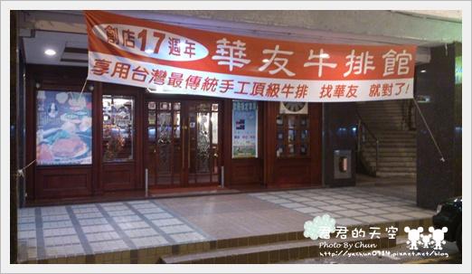 華友牛排館