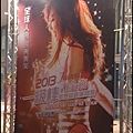 2013謝金燕一極棒演唱會