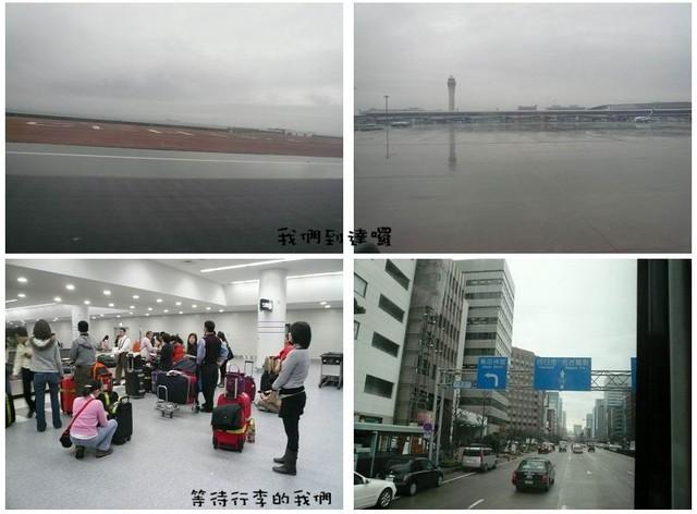 日本名古屋空港