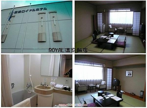ROYAL飯店