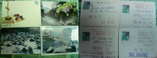 日本北陸合掌村名信片