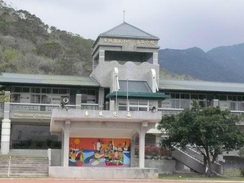 車城國小溫泉分校