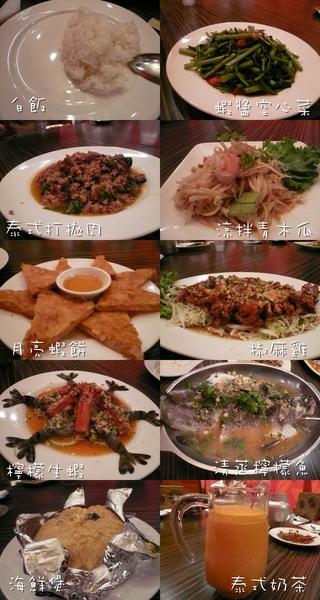 新泰城~菜餚