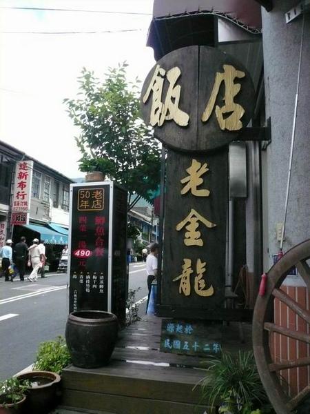 老金龍飯店