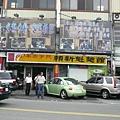 賴新魁麵館