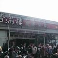 大社香滿樓餐廳