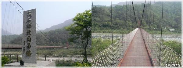 新竹北角吊橋