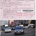 第3張罰單