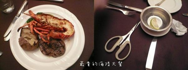 高雄漢來飯店~牛排館