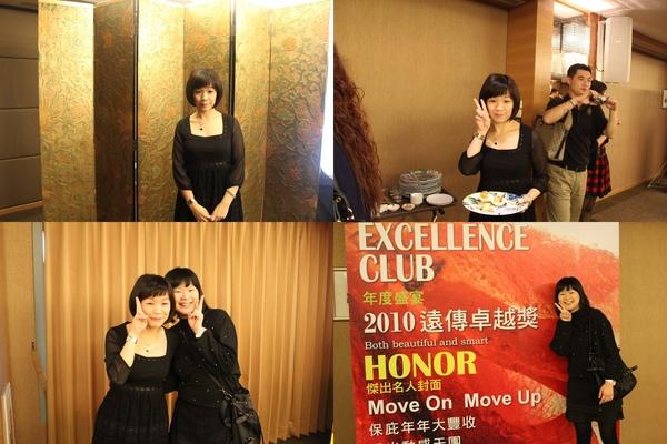 遠傳2010Excellence Club