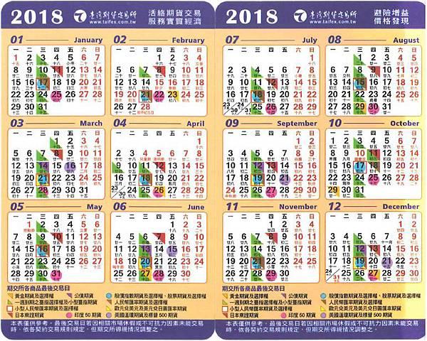 2018年曆卡