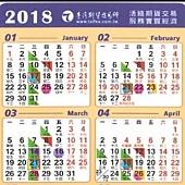 2018年曆卡1-4