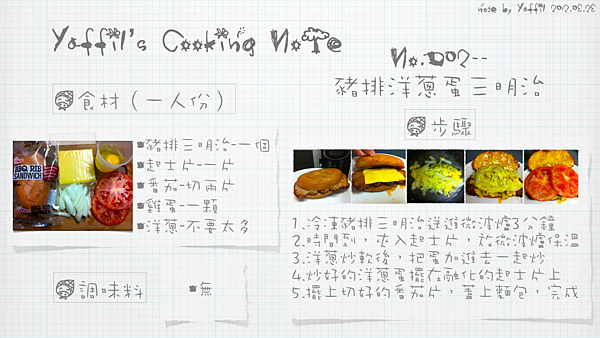 YaffilCookingNote-早餐.003