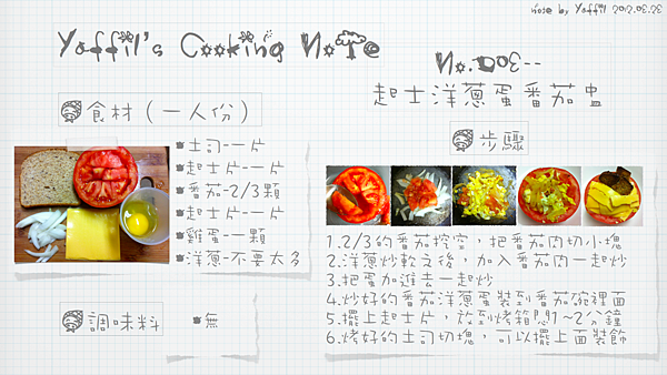 YaffilCookingNote-早餐.005