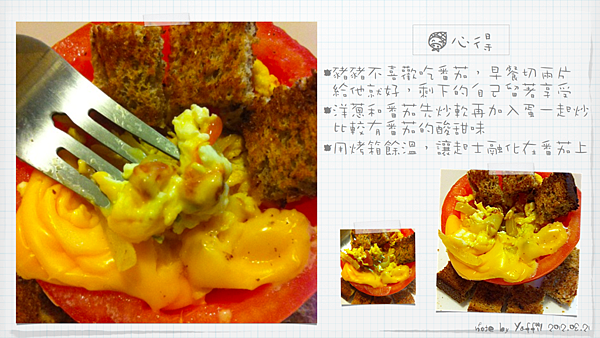 YaffilCookingNote-早餐.006