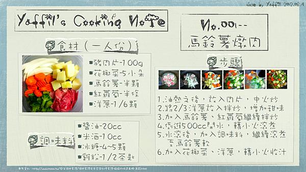 YaffilCookingNote-中餐.001
