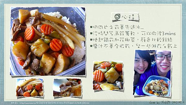 YaffilCookingNote-中餐.002