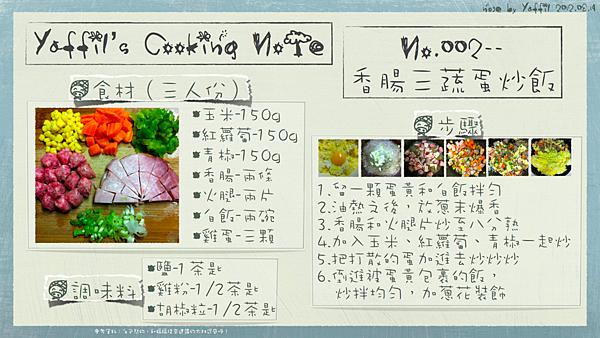 YaffilCookingNote-中餐.003