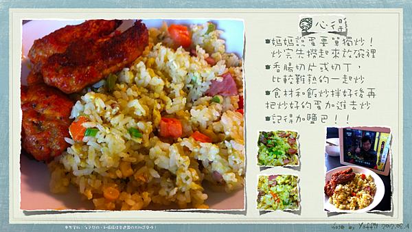 YaffilCookingNote-中餐.004