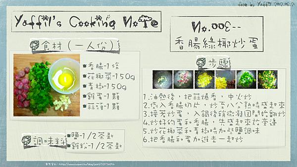 YaffilCookingNote-中餐.005