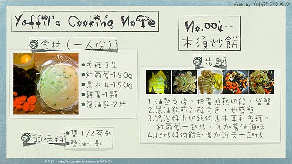 YaffilCookingNote-中餐.007